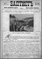 Газета Баптист