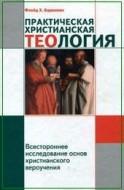 Баракман Ф. Х. - Практическая христианская теология