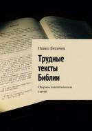 Павел Александрович Бегичев - Трудные тексты Библии. Сборник экзегетических статей