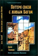 Джон Бентон - Потеря связи с живым Богом