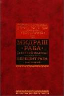 Мидраш раба - Великий мидраш - в 10 томах - Том 1 - Берешит раба