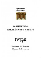 Уилльям Д. Бэррик, Ирвин А. Бузениц – Грамматика библейского иврита