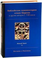 Комментарии отцов Церкви - авторов I-VIII веков - Новый Завет