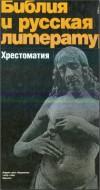 Библия и русская литература - хрестоматия