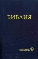 Библия - Современный русский перевод - РБО - 2015
