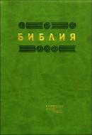 Библия - Книги Священного Писания Ветхого и Нового Завета в современном русском переводе
