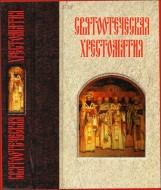 Благоразумов - Святоотеческая хрестоматия