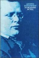Дитрих Бонхёффер - Хождение вслед