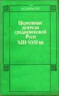 Николай Сергеевич Борисов - Церковные деятели средневековой Руси XIII - XVII вв.