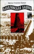 Эвелин Кленгель-Брандт - Вавилонская башня - Легенда и история