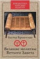 Великие молитвы Ветхого Завета - Уолтер Брюггеман