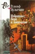 Вера и понимание - Рудольф Бультман