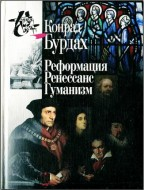 Конрад Бурдах - Реформация - Ренессанс - Гуманизм