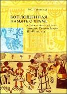Лидия Чаковская - Воплощенная память о Храме
