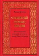Славянский перевод Библии - Роман Цуркан