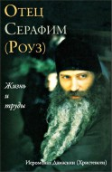 Иеромонах Дамаскин (Христенсен) - Отец Серафим (Роуз)