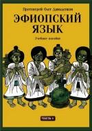Давыденков - Эфиопский язык