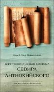 Давыденков - Христологическая система Севира Антиохийского