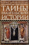 Борис Деревенский - Тайны евангельской истории