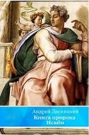 Андрей Десницкий - Книга пророка Исайи