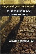 Десницкий Андрей Сергеевич  - В поисках смысла