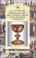 Алексей Дмитриевский - Исправление книг при патриархе Никоне и последующих патриархах