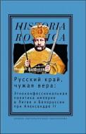 Долбилов Михаил - Русский край - чужая вера - Политика империи в Литве