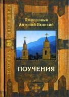 Преподобный  Антоний Великий - Поучения - серия Духовная сокровищница