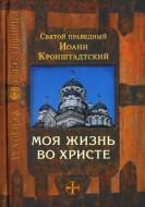 Кроншдатский Иоанн - Моя жизнь во Христе