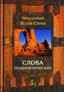 Преподобный Исаак Сирин - Слова подвижнические - Духовная сокровищница