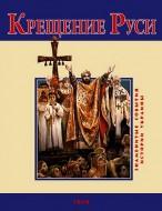 Владимир Духопельников - Крещение Руси