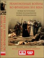 Религиозные войны во Франции XVI в -  Новые источники, новые исследования, новая периодизация