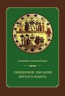 Священное Писание Ветхого Завета - Геннадий Егоров