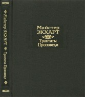 Майстер Экхарт - Трактаты - Проповеди