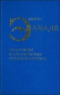 Мирча Элиаде - Избранные сочинения-4 - Шаманизм и архаические техники экстаза