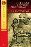 Ритуал в древней Месопотамии - Емельянов В. В.
