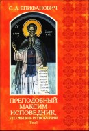 Сергей Епифанович - Преподобный Максим Исповедник