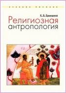 Ксения Ермишина - Религиозная антропология