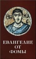 Евангелие от Фомы - Тайные слова Иисуса