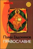 Павел Евдокимов - Православие