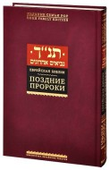 Еврейская Библия - Поздние пророки