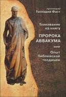 Геннадий Фаст - Толкование на книгу пророка Аввакума или Опыт библейской теодицеи
