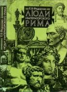 Елена Федорова - Люди императорского Рима