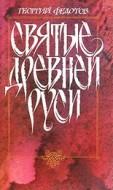 Федотов Георгий - Богословие и философия