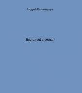 Андрей Паламарчук - Великий потоп
