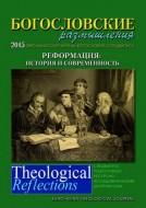 Журнал Богословские Размышления