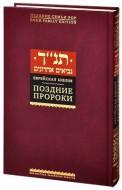 Арье Ольман - Мне голос был - Пророки и пророчество в еврейской традиции