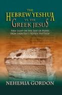 Гордон - Еврейский Иешуа и греческий Иисус