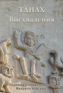 Михаил Ковсан - Восхваления