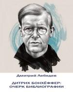 Дмитрий Лебедев - Бонхёффер: Очерк библиографии